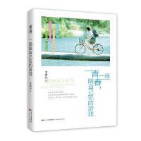 青春,一场陪自己玩的游戏书籍李绪恒广东人民出版社