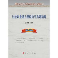 行政职业能力测验历年真题精解(2015版) 9787010137902