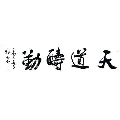 中国书协会员 魏书云(天道酬勤)ZH176