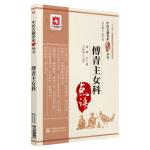 傅青主女科(中医古籍名家点评丛书)