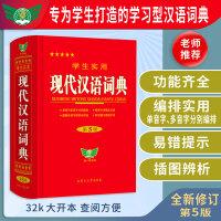 学生实用・现代汉语词典(第5版)学生必备 超全收录 新颖编排 图解丰富 易错提示