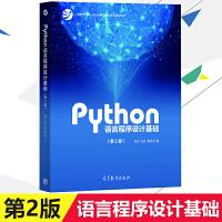 现货 Python语言程序设计基础 第2版第二版 高等教育出版社 Python语言编程教程 Python入门计算机Pyt