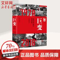 巨变 改革开放40年中国记忆 新华出版社社出版社