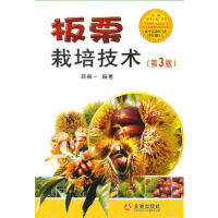 板粟栽培技术(第3版) 高新一 9787508263960