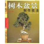 树木盆景制作技法(修订版)