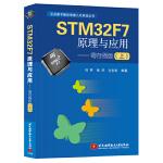 STM32F7原理与应用――寄存器版(上)
