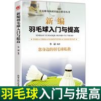 新编羽毛球入门与提高 体育/运动 华斌编著 内蒙古科学技术出版社