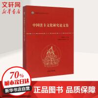 中国唐卡文化研究论文集 罗桑开珠 主编