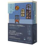 【预订】在回忆消逝之前 川口俊和? 中文繁体翻译文学