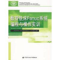 数控铣床Fanuc系统编程与操作实训
