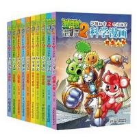 植物大战僵尸2武器秘密之你问我答科学漫画1-17 全套共17册书爆笑科学漫画宇宙卷等