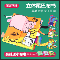 【】立体尾巴布书早教婴儿撕不烂6-12个月宝宝益智玩具0-1岁