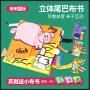 【米米智玩】立体尾巴布书早教婴儿撕不烂6-12个月宝宝益智玩具0-1岁