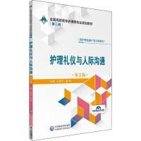 护理礼仪与人际沟通 第2版 中国医药科技出版社