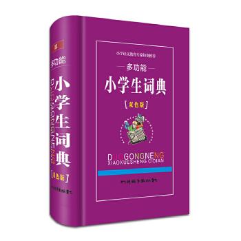 多功能小学生词典(双色版)(精) 鲁六,李清树 9787806828830 春诚图书专营店