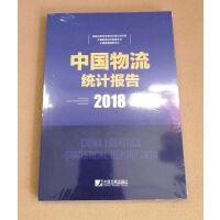 正版现货-中国物流统计报告2018