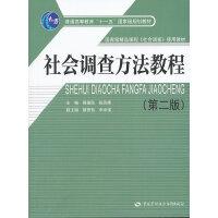 社会调查方法教程(第二版)