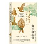 中国文明的历史4:魏晋南北朝