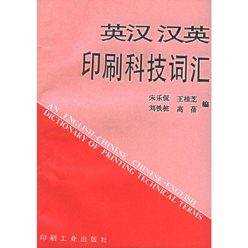 英汉.汉英印刷科技词汇