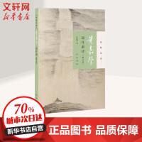 叶嘉莹说杜甫诗 中华书局有限公司