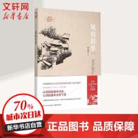 城南旧事(修订版) 江苏人民出版社