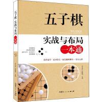 五子棋实战与布局一本通 内蒙古人民出版社