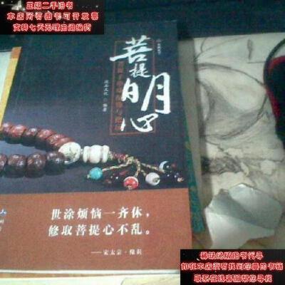 【二手旧书9成新】菩提明心:菩提子串珠配饰与把玩9787503027727