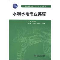 水利水电专业英语 中国水利水电出版社