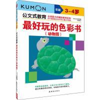 最好玩的色彩书(动物园) 3~4岁 中国美术出版总社连环画出版社
