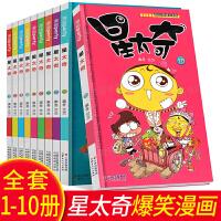 星太奇1-2-3-4-5-6-7-8-9-10 全套10册 星太奇彩绘漫画连载1-10 校园Q版爆笑漫画书籍 堪比阿衰豌