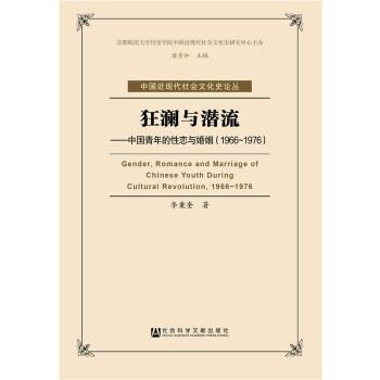 狂澜与潜流:中国青年的性恋与婚姻(1966-1976)(pdf+txt+epub+azw3+mobi电子书在线阅读下载)