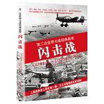 闪击战:第二次世界大战经典战役