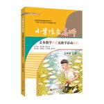小学语文名师文本教学解读及教学活动设计(五年级上册)统编语文教材的配套教师用书