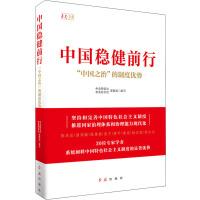 """中国稳健前行 """"中国之治""""的制度优势 红旗出版社"""