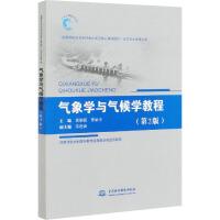 气象学与气候学教程(第2版) 中国水利水电出版社