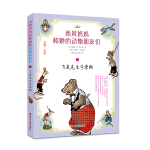 西风妈妈和她的动物朋友们//负鼠太太的大口袋