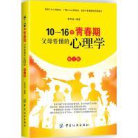 10~16�q青春期,父母要懂的心理�W 第2版