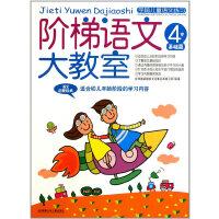 阶梯语文大教室・4-5岁(上)