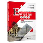 研究生英语读写教程(基础级)(新编研究生英语系列教程)