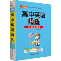 pass绿卡图书2021版 掌中宝 高中英语语法 全彩漫画版 高考英语语法辅导书口袋书