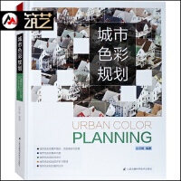 城市色彩规划(平装 定价85元)城市规划设计基础理论与案例分析书籍