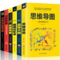 正版6册思维导图 逻辑思维训练书籍500题 记忆力训练书 记忆书 世界名题风暴四维推理简易入门儿童小学锻炼的书 简单的