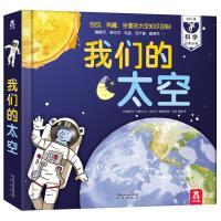 正版包邮 我们的太空 乐乐趣小学生少儿儿童百科全书3d立体书 3-6-10岁幼儿趣味科普类翻翻书 探索天文学的奥秘 宇