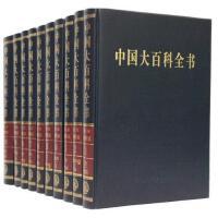 中国大百科全书 彩图第二版简明版收藏本 16开精装10卷 全新正版
