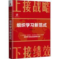 上接战略 下接绩效 组织学习新范式 北京联合出版社