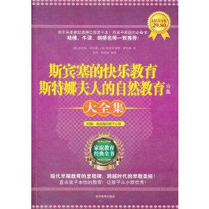 斯宾塞的快乐教育 斯特娜夫人的自然教育(含曾国藩家书教子篇。经典大开本,一本书包含三位教育大师的家教著作。百年来所有家教方式和思想的源头!)