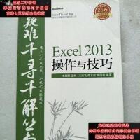 【二手旧书9成新】疑难千寻千解丛书 Excel 2013操作与技巧9787121263972