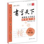 小学语文四年级下册楷书字帖SJ苏教版 书写天下米骏硬笔书法