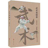 武术基础拳(全四色彩印,103幅配图,附赠DVD光盘1张)