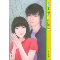 季候风・第5辑210:意乱情迷